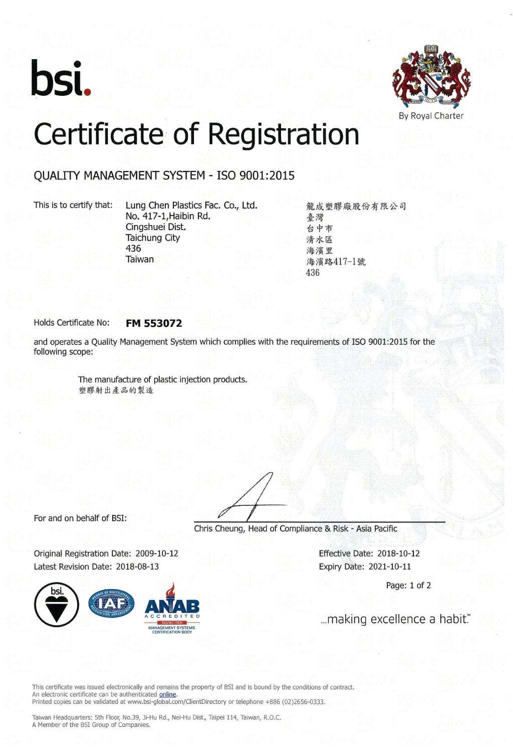 """""""塑膠射出ISO,塑膠射出廠ISO認證,塑膠射出廠ISO,塑膠射出品質認證,塑膠射出代工ISO"""