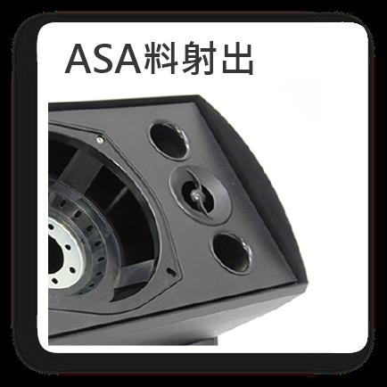 ASA射出,塑膠ASA射出,ASA塑膠製品,射出成型,塑膠射出成型,ASA產品,ASA料塑膠,塑膠產品,ASA射出,工程塑膠射出,工程塑膠加工,工程塑膠產品
