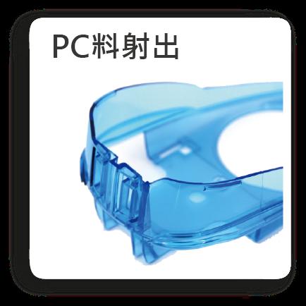 PC射出,塑膠PC射出,PC塑膠製品,射出成型,塑膠射出成型,PC產品,PC料塑膠,PC塑膠產品,PC射出