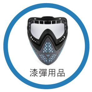 塑膠產品,塑膠製品,塑膠射出產品,塑膠射出製品,漆彈用品,漆彈用具,漆彈面具,漆彈面罩,塑膠面罩