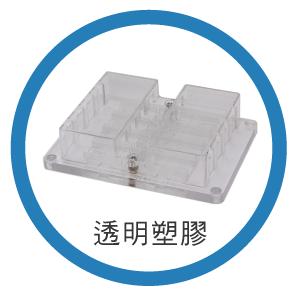 塑膠產品,塑膠製品,塑膠射出產品,塑膠射出製品,透明塑膠產品,透明PC,透明PP,透明PC產品,透明PP產品,塑膠透明件