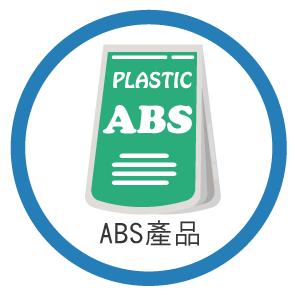 ABS產品,ABS塑膠,ABS塑膠產品,ABS塑膠製品,ABS半成品,ABS零件,ABS製品,ABS製造,ABS加工