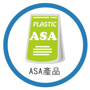 ASA產品,ASA塑膠,ASA塑膠產品,ASA塑膠製品,ASA半成品,ASA零件,ASA製品,ASA製造,ASA加工