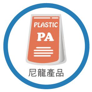 PA產品,PA塑膠,PA塑膠產品,PA塑膠製品,PA半成品,PA零件,PA製品,PA製造,PA加工