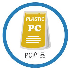 PC產品,PC塑膠,PC塑膠產品,PC塑膠製品,PC半成品,PC零件,PC製品,PC製造,PC加工